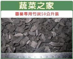 ⚫ 竹炭 (碳) - 表皮富含矽酸,為天然土壤改良物:汰換的竹炭打碎舖在盆土表層,或拌進土壤等介質提升透氣保水、供微生物棲息,土壤不結塊。 ⚫ 具多孔性,含碳率較木炭低,但吸附、過濾、及遠紅外線功能較木炭佳,能降低濕氣、除臭抑菌、釋放負離子。越開放通風的空間效果越差。使用一段時間後應於陽光下曝曬,以恢復功效。 ⚫ 農委會林試所表示,竹炭在 CAS 驗證基準已載明作飲水用,建議用於飲水以 10 次為限 [¿]。使用前煮沸 5min 後陰乾,再適量放入自來水,可吸附異味、釋放微量元素 (礦物質),轉成鹼性水,12-24hr 後即可飲用。竹炭水已除氯,易滋生細菌,不能放置過久。 ⬛ 4yr+ 竹子切割、煙薰、乾燥後高溫碳化製成 (溫度越高品質越好),歷時數週,炭質結構緻密。台灣大多採孟宗竹。 Green