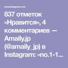 837 отметок «Нравится», 4 комментариев — Amaily.jp (@amaily_jp) в Instagram: «no.1-16 ボタニカル no.2-13 GM白»