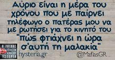 """8,363 """"Μου αρέσει!"""", 25 σχόλια - Ο Τοίχος της Υστερίας (@hysteria_gr) στο Instagram"""