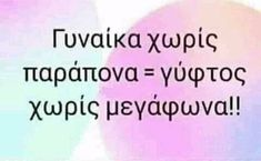 Funny Greek, Funny Phrases, English Quotes, Just For Laughs, Best Quotes, Funny Jokes, Lol, Humor, Memes