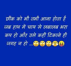 Funny Jokes In Hindi, Funny Quotes, Funny Messages, Flirting Quotes, Hindi Quotes, Chai, Varanasi, Lord Shiva, Funny Things
