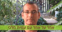 אחד על אחד עם עמית מלכי (גביש פתרונות אינטרנט) - דניאל זריהן