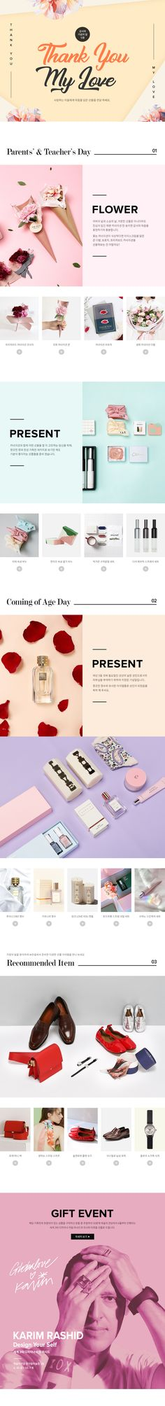 기획전, editorial,promotion,이벤트,event Email Design, Ad Design, Event Design, Layout Design, Blog Layout, Website Layout, Web Layout, Landing Page Inspiration, Graphic Design Inspiration