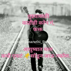Marathi Status, Marathi Quotes, Sad Quotes, Cute Wallpapers, Poetry, Abs, Life, Instagram, Crunches