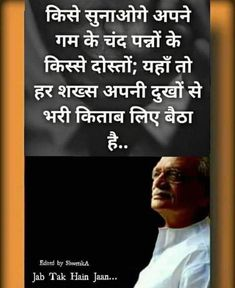 Gulzar Quotes, Dil Se, Hindi Quotes, Deep Thoughts, Life Quotes, Feelings, Crochet, Quotes About Life, Crochet Hooks