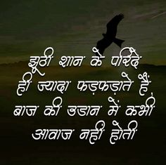 Image may contain: text Hindi Attitude Quotes, Chankya Quotes Hindi, True Feelings Quotes, Feelings Words, Reality Quotes, Quotations, Motivational Picture Quotes, Inspirational Quotes Pictures, Inspiring Quotes About Life