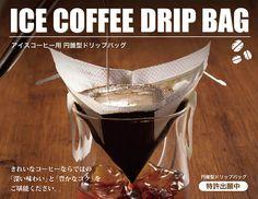 アイスコーヒー用ドリップバッグ