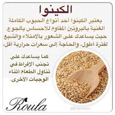 الكينوا : يعتبر الكينوا أحد أنواع الحبوب الكاملة الغنية بالبروتين المقاوم للإحساس بالجوع. حيث يساعدك على الشعور بالامتلاء والشبع لفترة أطول، والحاجة إلى سعرات حرارية أقل، كما يساعدك على تجنب الإفراط في تناول الطعام أثناء الوجبات الأخرى. #كينوا #الكينوا #علاج_البدانة  #الياف#احساس_بالشبع #سعرات_حرارية #بروتين #جوع #نصايح_غذائية #roulanaji