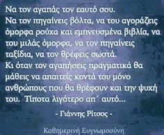 Unique Quotes, Inspirational Quotes, Religion Quotes, Special Quotes, Greek Quotes, Life Moments, Poetry Quotes, Just Me, Picture Quotes