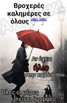 Βροχερές καλημέρες!!! Funny Greek, Night Photos, Greek Quotes, What A Wonderful World, Good Morning Quotes, Good Night, Wonders Of The World, Anastasia, Me Quotes