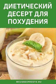 Skinny Recipes, Healthy Recipes, Herbal Medicine, Herbalism, Good Food, Lose Weight, Food And Drink, Low Carb, Menu
