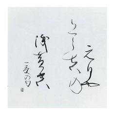 東山一郎 書作品「一茶の句」