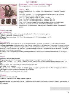 Сумочки для детей, вязание крючком, схемы и описание