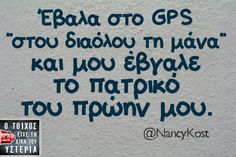 Click this image to show the full-size version. Funny Phrases, Funny Quotes, Funny Images, Funny Pictures, Funny Greek, Funny Thoughts, Greek Quotes, Funny Clips, English Quotes