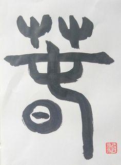 これはなんという文字でしょうか?