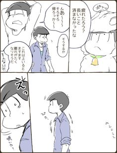 【ムツゴ】材木松とひつじチョロのお話(まんが) Geek Stuff, Manga, Comics, Cute, Crying, Geek Things, Manga Anime, Kawaii, Manga Comics
