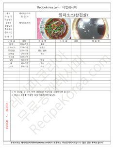 Food Menu, A Food, Food And Drink, Food Festival, Korean Food, Kimchi, Food Plating, Recipe Collection, No Cook Meals