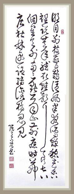 草書 辛棄疾 西江月 - 萬境自如 - 新浪部落