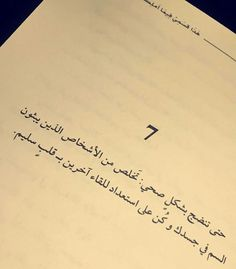 Quotations, Qoutes, Best Quotes, Funny Quotes, Bien Dit, Arabic Quotes, Arabic Calligraphy, Wisdom, Sayings