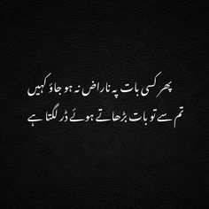 Image Poetry, Poetry Pic, Poetry Lines, Poetry Books, Emotional Poetry, Poetry Feelings, Alhumdulillah Quotes, Namal Novel, Islamic Quotes On Marriage