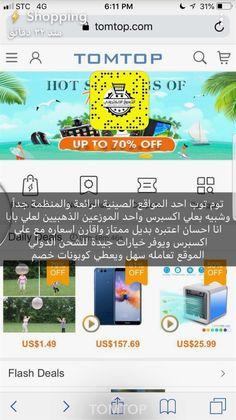 Best Online Shopping Websites, Amazon Online Shopping, Best Deals Online, Online Shopping Clothes, Uk Online, Eid Card Designs, Iphone Photo Editor App, Iphone App Layout, Precious Children