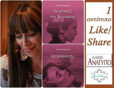 It's a book giveaway!! Ένα συγκλονιστικό βιβλίο με δύο ιστορίες και δύο εξώφυλλα. Ένα βιβλίο γεμάτο πόνο αλλά και λύτρωση. Αφήστε το να σας…