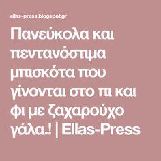 Πανεύκολα και πεντανόστιμα μπισκότα που γίνονται στο πι και φι με ζαχαρούχο γάλα.! | Ellas-Press Biscuits, Herbs, Cookies, Chocolate, Baking, Blog, Recipes, Cupcake, Greek