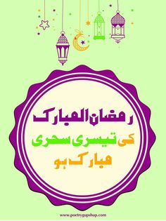 What is Sehr and Iftar Time in Ramadan Month, Sehri Mubarak Images Eid Greetings, Night Prayer, Mubarak Images, Halal Recipes, Facebook Status, Wishes Images, Iftar, A Blessing, Ramadan