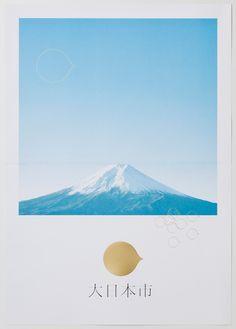 大日本市 by good design company