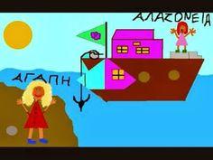 MommyWiki: Το Νησί των Συναισθημάτων - από το Μάνο Χατζιδάκι