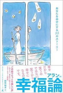 幸福論-あなたを幸せにする93のストーリー
