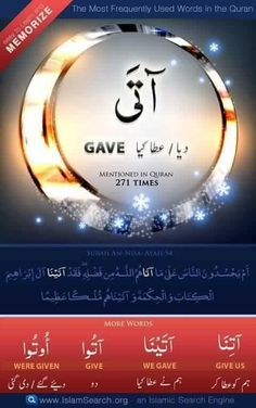 The Most Frequently used words in the Quran with its meaning in Urdu and English with an example Arabic Verbs, Quran Arabic, Arabic Sentences, Arabic Phrases, Prophet Muhammad Biography, Quran Surah, Islam Quran, Learn Arabic Online, Quran Pak
