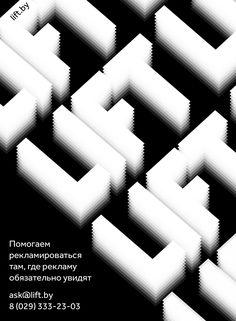 Плакат для проекта «Лифт» в Минске.