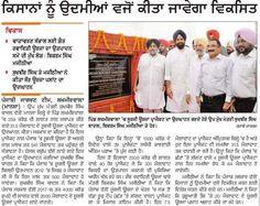 We will Develop Farmers Like Entrepreneur.  #GoSolarPunjab #SukhbirSinghBadal #Bikram #Singh #Majithia