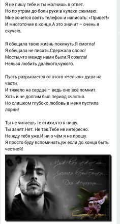 Russian Humor, World Of Books, Love Poems, Couples In Love, Self Development, Wise Words, Qoutes, Lyrics, Poetry