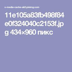 11e105a83fb498f84e0f324040c2153f.jpg 434×960 пикс
