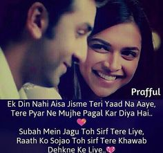 Lovely. ...♥♥♥ Heart Touching Lines, Heart Touching Shayari, True Love Stories, Love Story, Quiet Quotes, Adorable Quotes, First Love, My Love, Dear Diary