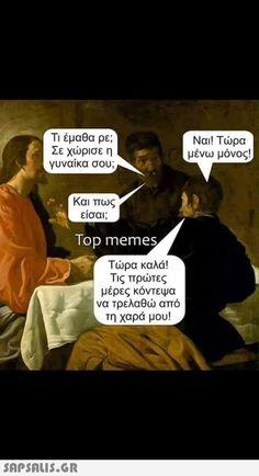 Αστεία ανέκδοτα, Αστεία video, Αστειες εικονες και Ατακες Ancient Memes, Top Memes, 5 D, Movies, Movie Posters, Films, Film Poster, Cinema, Movie
