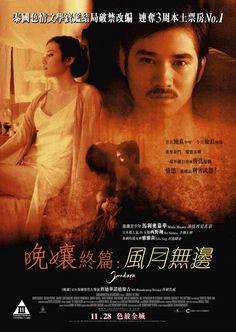 จันดารา ปัจฉิมบท   Jan Dara 2: The Finale   晚孃終篇:風月無邊 [2013]