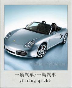 一辆汽车/一輛汽車 (yī liàng qì chē): Car