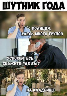 Memes – Hair World Ideas Happy Memes, Crazy Funny Memes, Stupid Memes, Wtf Funny, Funny Jokes, Sew In Body Wave, Hello Memes, Good Mood, Haha