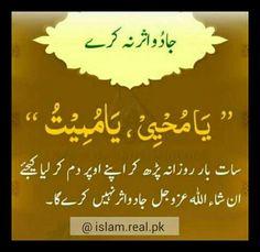 Duaa Islam, Islam Hadith, Islam Quran, Alhamdulillah, Islamic Teachings, Islamic Dua, Friendship Status, Dua In Urdu, Allah Names