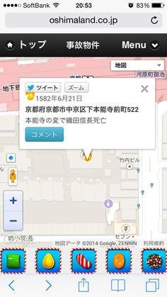 事故物件サイトに本能寺が載っている
