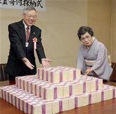 この写真の山積みになってる物。これはなんと10億円の札束!!(因みに1000万円の束が100個で、重さは約100キロ)実はこの札束の右に写っているお婆さん、神奈川県大磯町の横溝千鶴子さん(88)なんですが、このお婆さんがこの10億円を生まれ育った神奈川県南足柄市に「教育やスポーツ振興に役立ててほしい」と現金で寄付したんです何故横溝さんはこの寄付をしようとしたかというと、横溝さんは旧南足柄村の出身で先生をしていた両親の元で育ち、戦後高校教諭等を務め、後に旦那さん(故人)と調理場設備関係の会社を興し大成功。平 http://www.loapower.net/develop-a-burning-desire-for-having-more-money/
