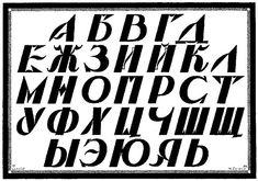 Сергей Чехонин. Шрифт № 3 из сборника «Шрифты и их построение»