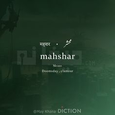 May Khana Diction ( Urdu Words With Meaning, Urdu Love Words, Hindi Words, Words To Use, New Words, Cool Words, Dad Love Quotes, One Word Quotes, Foreign Words