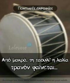 Taoulia Greece, Quotes, Greece Country, Quotations, Quote, Shut Up Quotes