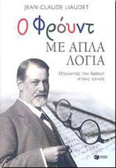 Ο ΦΡΟΥΝΤ ΜΕ ΑΠΛΑ ΛΟΓΙΑ Sigmund Freud