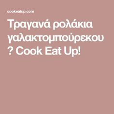 Τραγανά ρολάκια γαλακτομπούρεκου ⋆ Cook Eat Up! Food And Drink, Sweets, Eat, Cooking, Greek Beauty, Kitchen, Goodies, Kochen, Postres