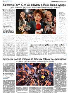 """Αντρέας Παναγόπουλος, Ιάκωβος Τσαγγάρης και Αντώνης Ζαρίντας για τον φόβο στον λόγο Ελλαδιτών, Ελληνοκυπρίων και Τουρκοκυπρίων δημοσιογράφων. Πρωτογενής έρευνα στο facebook. Στην εφημερίδα """"Φιλελεύθερος"""". #ouc_edm #new_journalism Journalism, Edm, Communication, Baseball Cards, Facebook, Movie Posters, Movies, Journaling, Film Poster"""